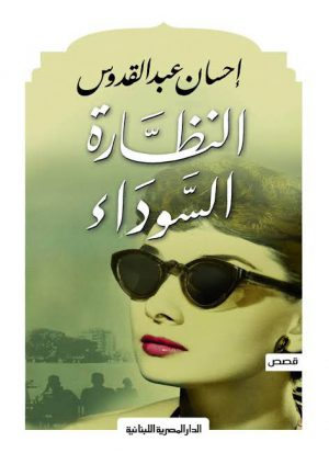 النظارة السوداء إحسان عبد القدوس