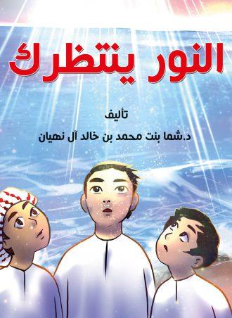 النور ينتظرك شما بنت محمد