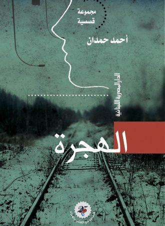 الهجرة أحمد حمدان