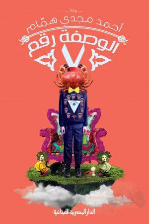 الوصفة رقم 7 أحمد مجدي همام