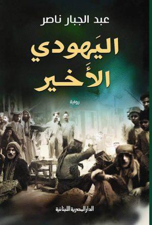 اليهودي الأخير عبد الجبار ناصر