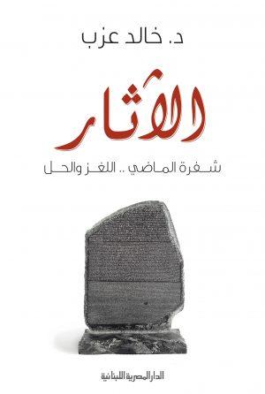 اﻵثار خالد عزب