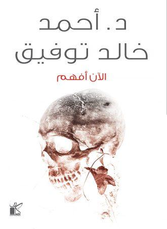 اﻵن أفهم أحمد خالد توفيق