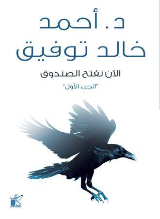 اﻵن نفتح الصندوق1 أحمد خالد توفيق