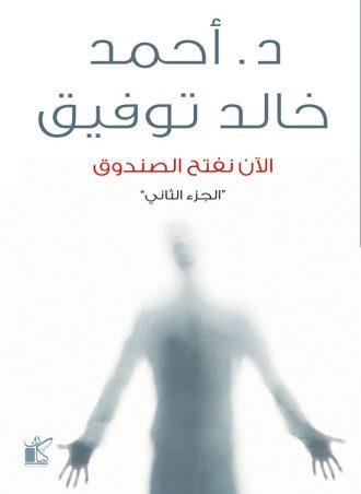 اﻵن نفتح الصندوق2 أحمد خالد توفيق