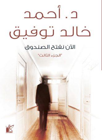 اﻵن نفتح الصندوق3 أحمد خالد توفيق