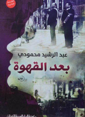 بعد القهوة عبد الرشيد محمودي