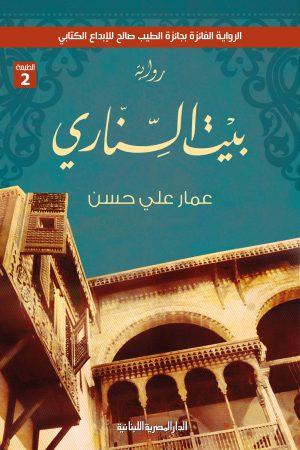 بيت السناري عمار علي حسن