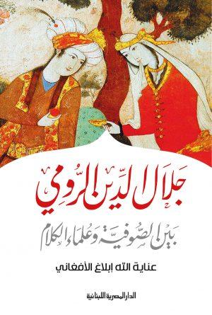 جلال الدين الرومي بين الصوفية وعلماء الكلام عناية الله إبلاغ الأفغاني