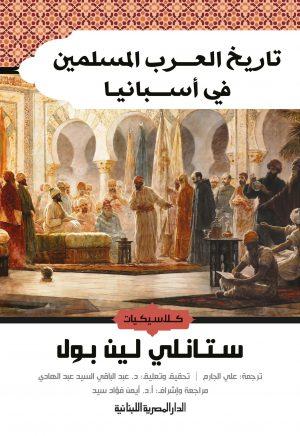 تاريخ العرب المسلمين في إسبانيا ستانلي لين بول