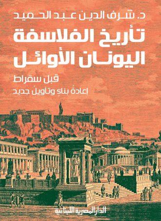 تاريخ الفلاسفة اليونان الأوائل شرف الدين عبد الحميد