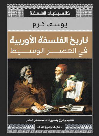 تاريخ الفلسفة الأوروبية في العصر الوسيط يوسف كرم