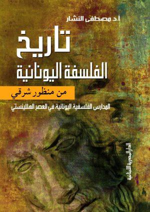 تاريخ الفلسفة اليونانية مصطفى النشار