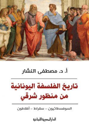 تاريخ الفلسفة اليونانية من منظور شرقي السوفسطائيون سقراط أفلاطون مصطفى النشار
