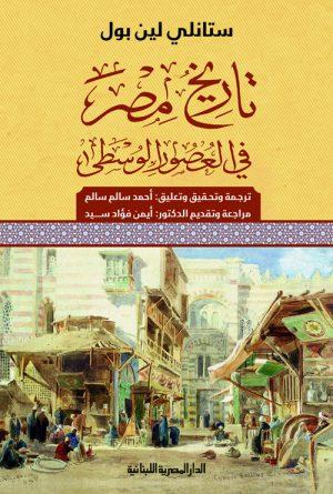 تاريخ مصر في العصور الوسطى ستانلي لين بول