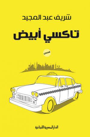 تاكسي أبيض شريف عبد المجيد