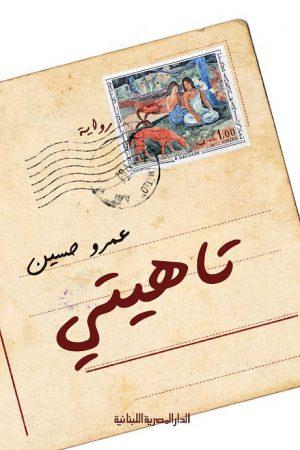 تاهيتي عمرو حسين