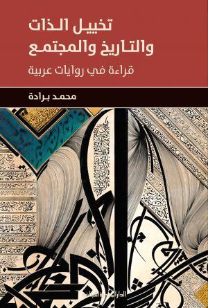 تخييل الذات والتاريخ والمجتمع محمد برادة