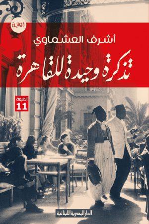 تذكرة وحيدة للقاهرة أشرف العشماوي