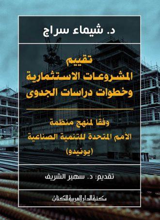 تقييم المشروعات الاستثمارية وخطوات دراسات الجدوى شيماء سراج