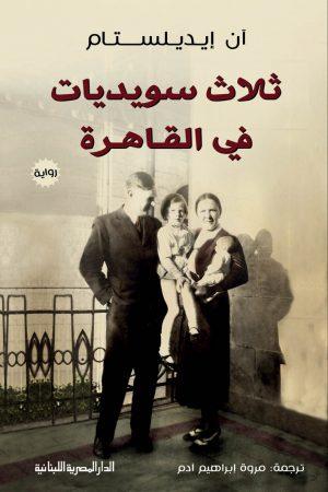 ثلاث سويديات في القاهرة آن إيديلستام