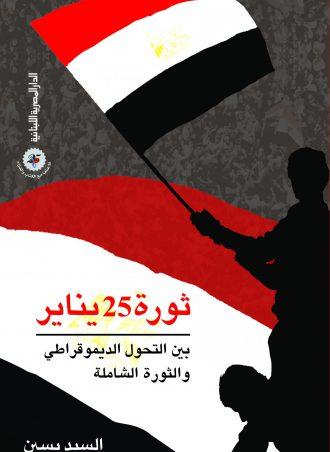 ثورة 25 يناير السيد ياسين