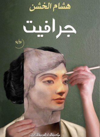 جرافيت هشام الخشن