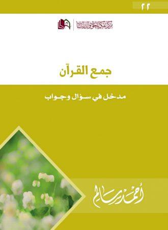 جمع القرآن أحمد سالم