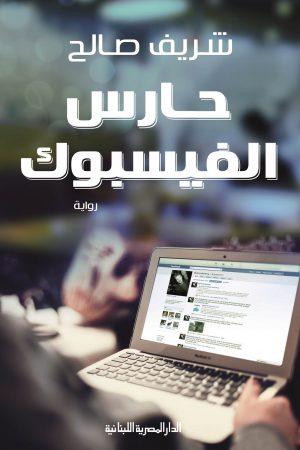 حارس الفيسبوك شريف صالح