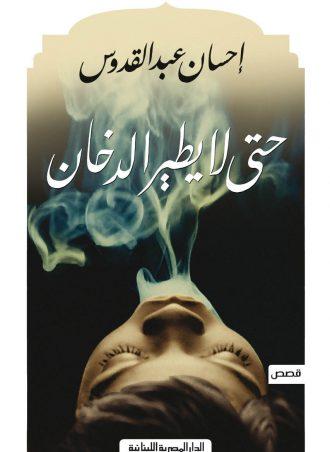 حتى لا يطير الدخان إحسان عبد القدوس