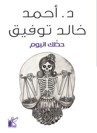 حظك اليوم أحمد خالد توفيق