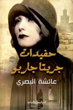 حفيدات جريتا جاربو عائشة البصري