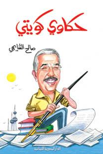 حكاوي كويتي صالح الشايجي