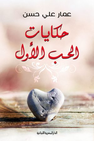 حكايات الحب الأول عمار علي حسن
