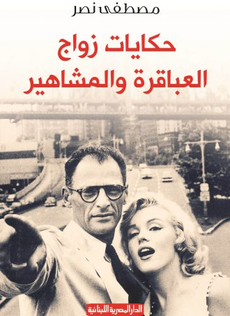 حكايات زواج العباقرة والمشاهير مصطفى نصر