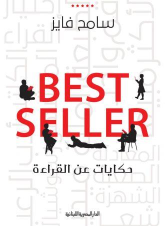 best seller حكايات عن القراءة سامح فايز