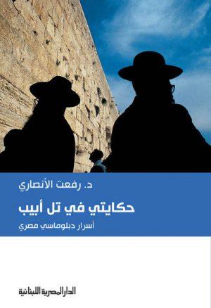 حكايتي في تل أبيب رفعت الأنصاري
