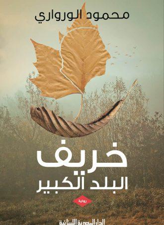 خريف البلد الكبير محمود الورواري