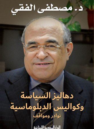 دهاليز السياسة وكواليس الدبلوماسية مصطفى الفقي
