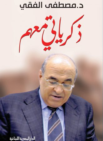 ذكرياتي معهم مصطفى الفقي