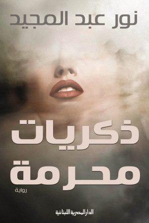 ذكريات محرمة نور عبد المجيد