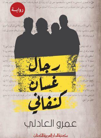 رجال غسان كنفاني عمرو العادلي