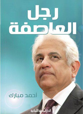 رجل العاصفة أحمد مبارك