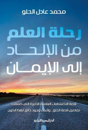 رحلة العلم من الإلحاد إلى اﻹيمان محمد عادل الحلو
