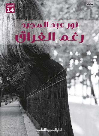 رغم الفراق نور عبد المجيد