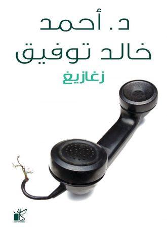 زغازيغ أحمد خالد توفيق