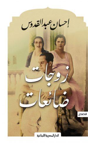 زوجات ضائعات إحسان عبد القدوس