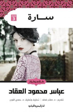 سارة عباس محمود العقاد