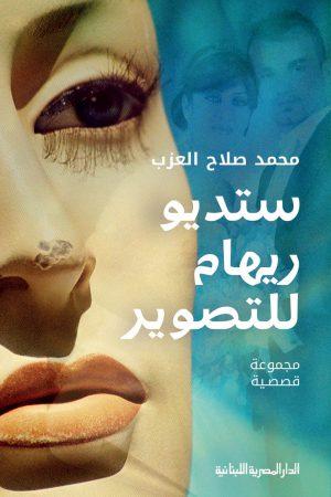 ستديو ريهام للتصوير محمد صلاح العزب