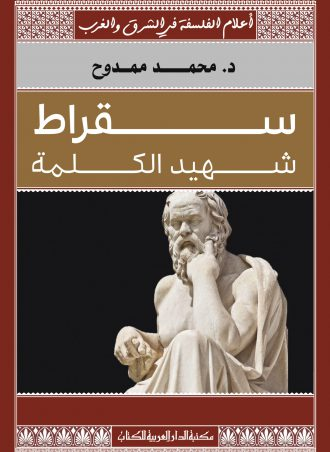 سقراط شهيد الكلمة محمد ممدوح